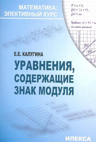 Калугина Е.: Уравнения, содержащие знак модуля