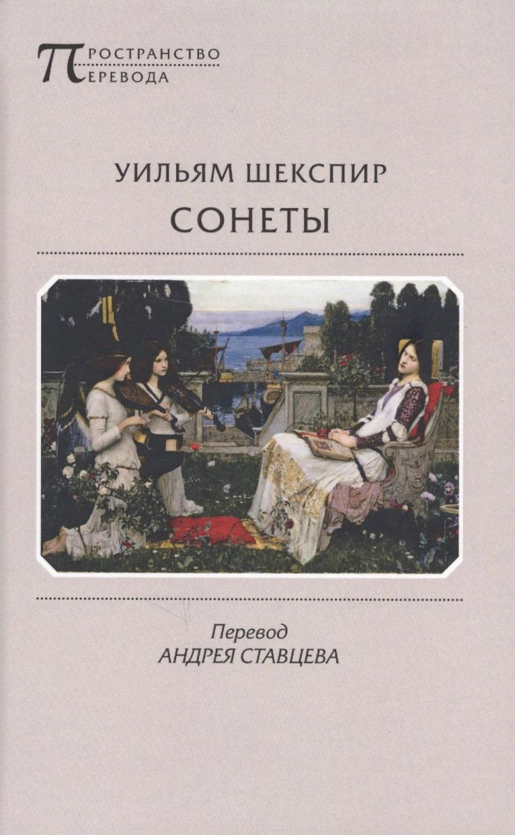 Шекспир У.: Сонеты