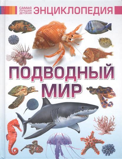 Ликсо В., Ригарович В. Подводный мир ликсо в третьякова а подводный мир