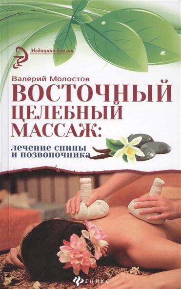 Книга Восточный целебный массаж. Лечение спины и позвоночника. Молостов В.
