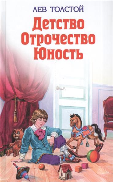 Толстой Л. Толстой Детство Отрочество Юность аудиокниги иддк аудиокнига толстой лев николаевич детство отрочество юность