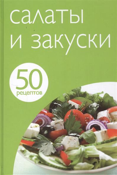 Салаты и закуски. 50 рецептов