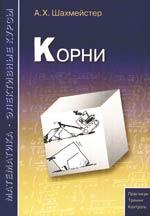 Шахмейстер А. Корни корни