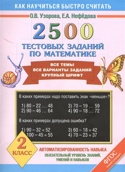 Узорова О., Нефедова Е. 2500 тестовых заданий по математике. Все темы. Все варианты заданий. Крупный шрифт. 2 класс