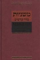 Мишна. Раздел Кодашим [Святыни]