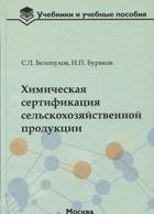 Химическая сертификация сельскохозяйственной продукции: учебное пособие с лабораторным практикумом
