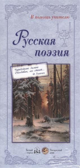 Русская поэзия лекманов о русская поэзия в 1913 году