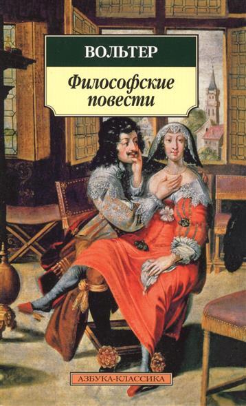 Философские повести