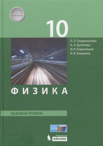 Генденштейн Л., Булатова А., Корнильев И., Кошкина А. Физика. 10 класс. Базовый уровень