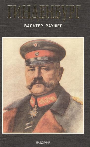 Гинденбург. Фельдмаршал и рейхспрезидент