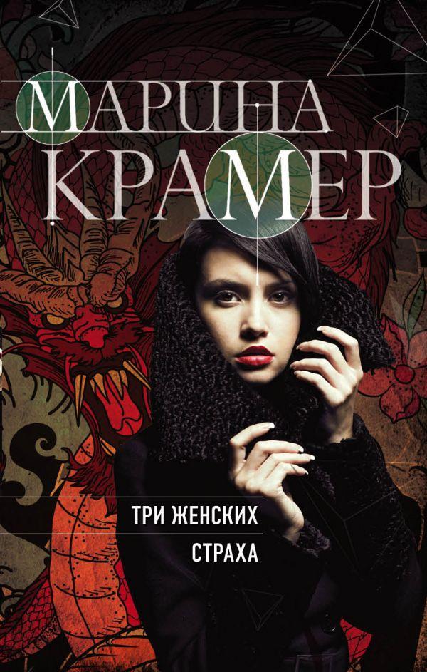 Крамер М. Три женских страха