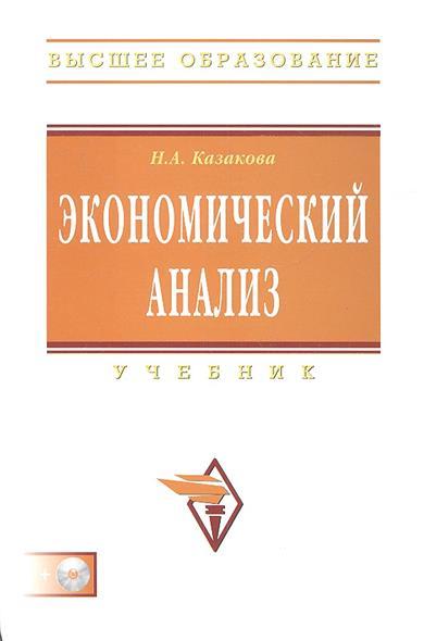 Казакова Н.А. Экономический анализ. Учебник (+CD)