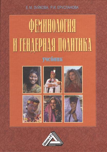 Феминология и гендерная политика. Учебник. 3-е издание, переработанное и дополненное