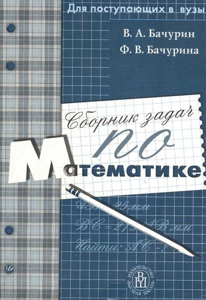 Сборник задач по мат-ке