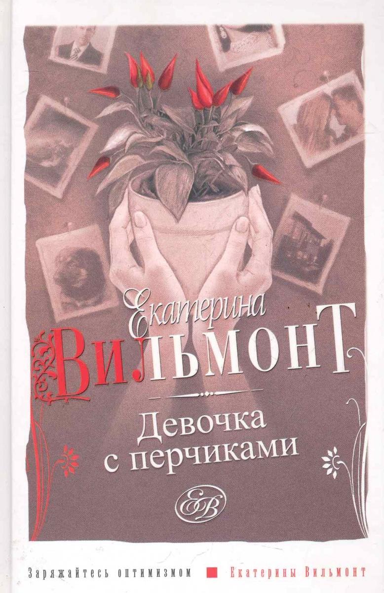 Вильмонт Е. Девочка с перчиками ISBN: 9785170754403 вильмонт е н прощайте колибри хочу к воробьям