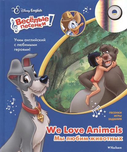 Disney English. We Love Animals = Мы любим животных (+CD)