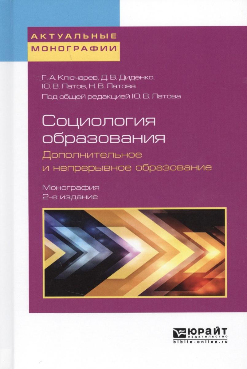 Социология образования. Дополнительное и непрерывное образование