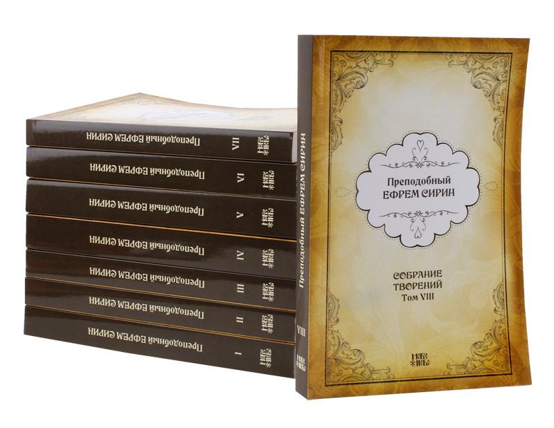 Собрание творений переподобного Ефрема Сирина в 8-ми томах. Комплект из 8 книг
