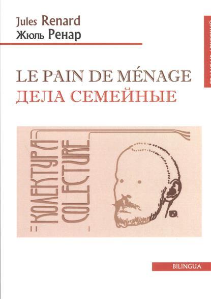 Le Pain de Menage. Дела семейные