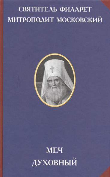Святитель Филарет Меч духовный святитель димитрий ростовский алфавит духовный
