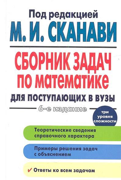 Сборник задач по математике для поступающих в вузы. 6-е издание