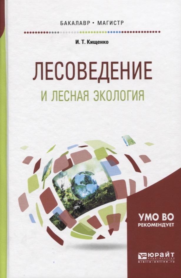 Кищенко И. Лесоведение и лесная экология. Учебное пособие для бакалавриата и магистратуры