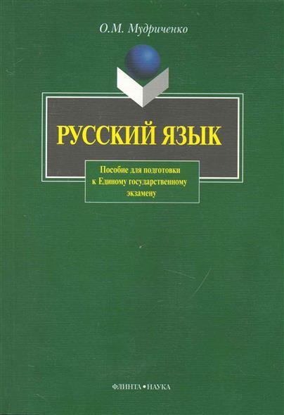 Русский язык Пособие для подг. К ЕГЭ