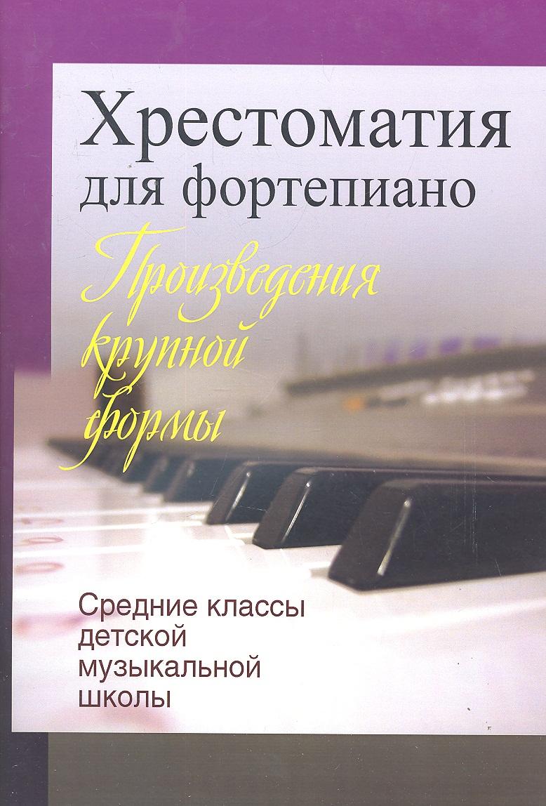 Жукова Л. (сост.) Хрестоматия для фортепиано Средние классы ДМШ