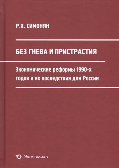 Без гнева и пристрастия экономические реформы 1990-х годов и их последствия для России