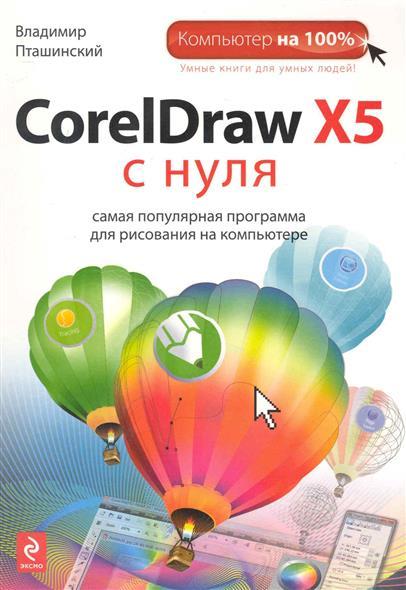 Пташинский В. CorelDraw X5 с нуля комолова нина владимировна яковлева елена сергеевна самоучитель coreldraw x8