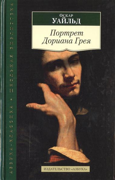 Уайльд О. Портрет Дориана Грея портрет дориана грея уайльд о