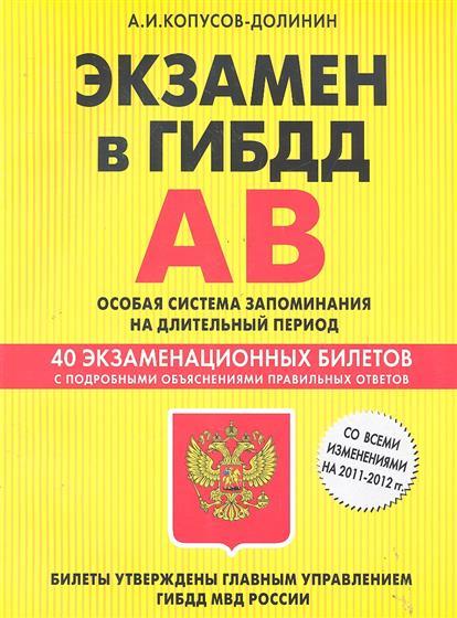 Экзамен в ГИБДД Кат. АВ 40 экз. билетов