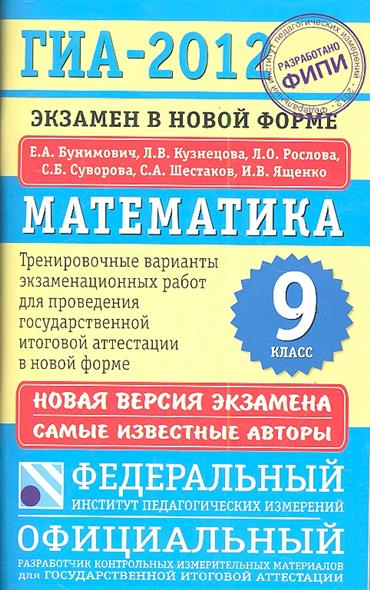 ГИА-2012 ФИПИ Математика 9 кл. Экзамен в новой форме
