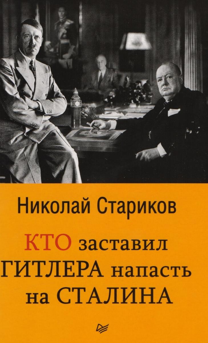 Стариков Н. Кто заставил Гитлера напасть на Сталина кто заставил гитлера напасть на сталина аудиокнига для скачивания