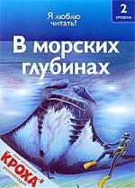 В морских глубинах Ур. 2