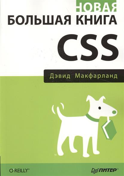 Макфарланд Д. Новая большая книга CSS