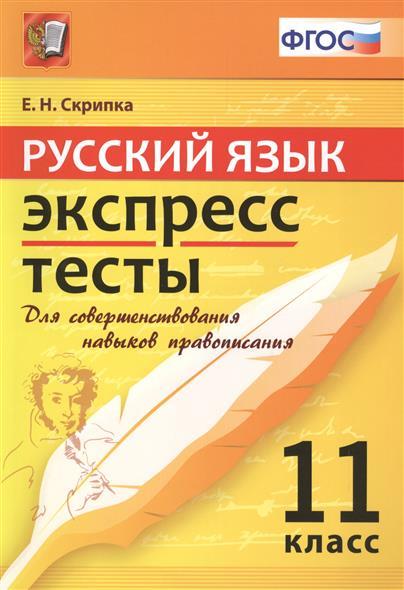 Русский язык. Экспресс-тесты. 11 класс