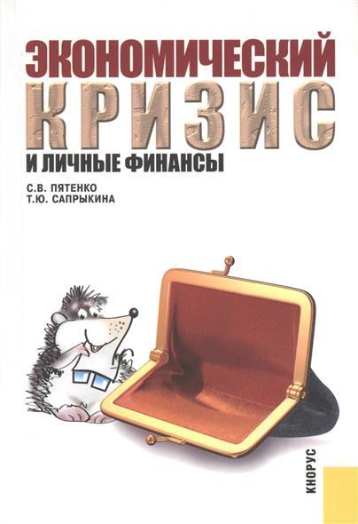 Пятенко С.: Экономический кризис и личные финансы