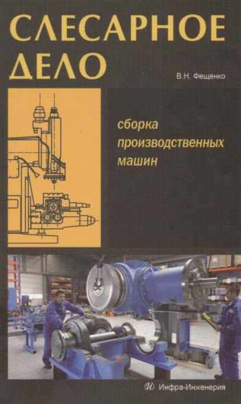 Фещенко В. Слесарное дело. Сборка производственных машин. Книга 3