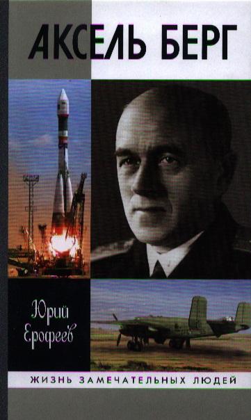 Книга Аксель Берг. Ерофеев Ю.