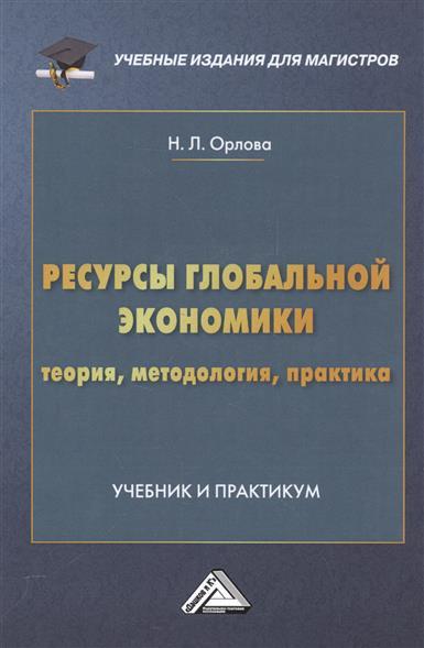 Ресурсы глобальной экономики (теория, методология, практика). Учебник и практикум