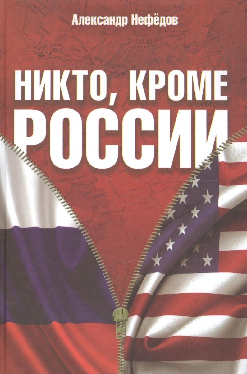 Нефедов А. Никто, кроме России