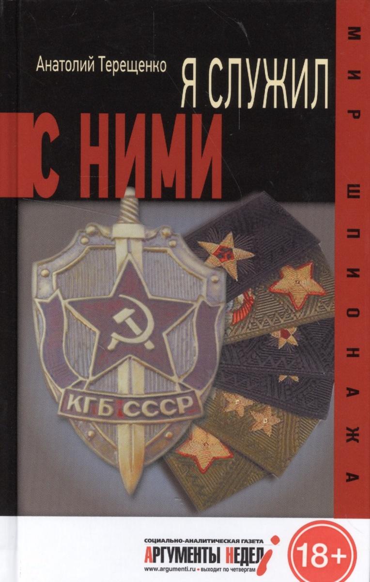 Терещенко А. Я служил с ними