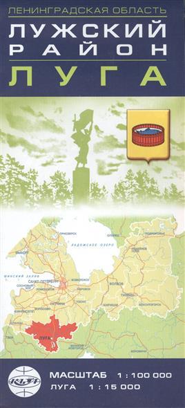 Карта. Ленинградская область. Лужский район. Луга