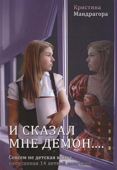 И сказал мне демон... Совсем не детская книга, написанная 14 летней девочкой