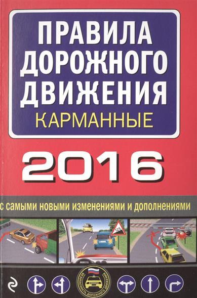 Правила дорожного движения карманные 2016