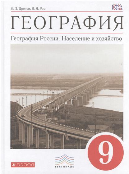 География. География России. Население и хозяйство. 9 класс. Учебник