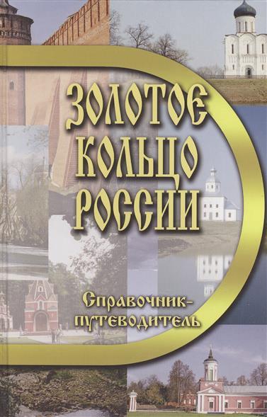 Белова И., Островская Г. Галич. Путеводитель