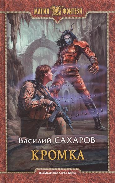 Сахаров В. Кромка. Роман сахаров в солдат