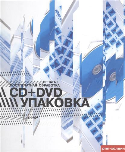 CD+DVD упаковка. Печать+постпечатная обработка